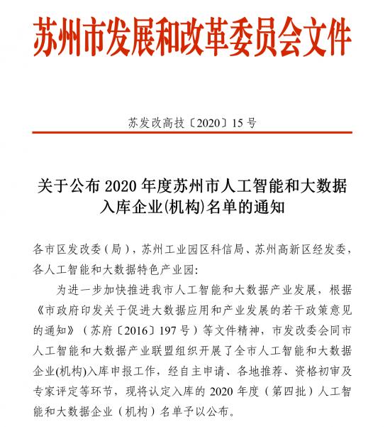 雷火电竞平台登录雷火电竞开户认定为2020 年度(第四批)苏州市人工智能和大数据...